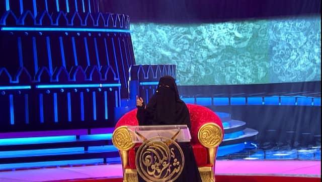 Die Stimme muss das Gesicht ersetzen: Hissa Hilal liest öffentlich ihre Lyrik, aber die saudische Öffentlichkeit für Frauen ist scharf eingeschränkt.